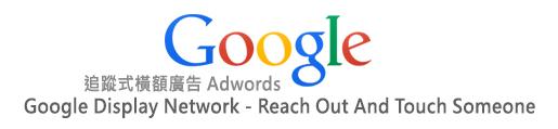 Google_Remarketing_Banner